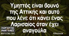 Υμηττός είναι βουνό της Αττικής και αυτό που λένε ότι κάνει ένας Λαρισαίος όταν έχει αναγούλα mantoles.net Funny Greek Quotes, Funny Quotes, Picture Video, Seo, Funny Pictures, Jokes, Beautiful, Humor, Funny Phrases