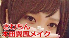 ざわちん 本田翼風メイク