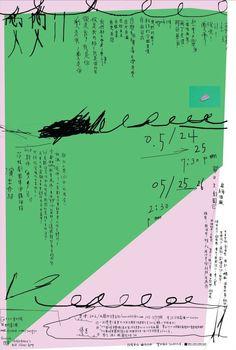 表紙 フライヤー デザイン・レイアウト参考 : 優れた紙面デザイン 日本語編 (表紙・フライヤー・レイアウト・チラシ)1200枚位 - NAVER まとめ