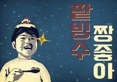 by Korean Illustrator/typographer Kim Na Hum (김나훔) Graphic Illustration, Graphic Art, Pop Posters, Typography Letters, Word Art, Book Design, Art Images, Neon, Retro