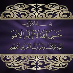 7sby Allah
