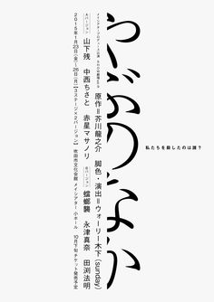 メイシアター × sunday play日本の名作#3「やぶのなか」|フライヤー|Art Direction and Design: 山口良太(slowcamp)