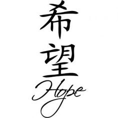 Chinese Symbol Hope SMALL Vinyl Wall Decal Sticker by wallstickz Red Ink Tattoos, Cute Tattoos, Small Tattoos, Word Symbols, Symbols And Meanings, Japanese Quotes, Japanese Words, Chinese Words, Chinese Symbols