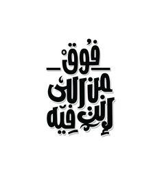 https://www.behance.net/gallery/18836667/Arabic-Typography-2014