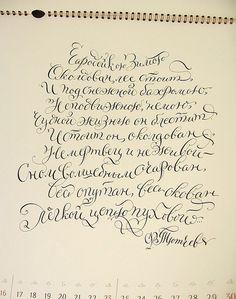 Каллиграфия для календаря | Calligraphy for the calendar (2010). by Marina Marjina, via Flickr