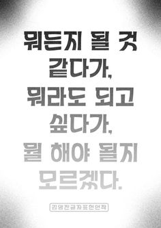 Typo/Graphic Poster on Behance Text Design, Graphic Design, Korean Quotes, Doodle Lettering, Typographic Poster, Poster Ads, Famous Quotes, Lyrics, Sayings