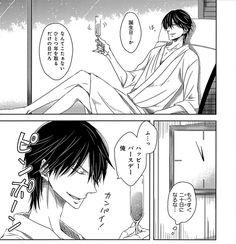 Tokyo Ghoul, Haru And Makoto, Bullet Journal Banner, Hot Anime Boy, Bishounen, Manga Pages, Shounen Ai, Beautiful Men, Wattpad