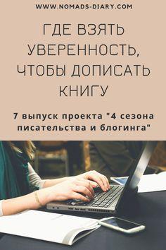 """Где взять уверенность, чтобы дописать книгу. 7 выпуск проекта """"4 сезона писательства и блогинга."""