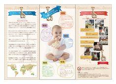 shieさんの提案 - フランスベビーおもちゃA4三つ折りチラシ | クラウドソーシング「ランサーズ」                                                                                                                                                      もっと見る