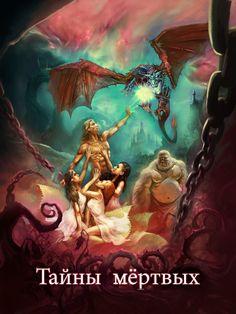 """E-book """"Secrets of the dead"""" abridged version"""