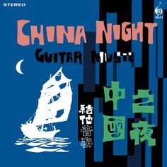 "Stereo Candies: THE NEW WAVE ORCHESTRA ""CHINA NIGHT"" (新風樂隊 ..."
