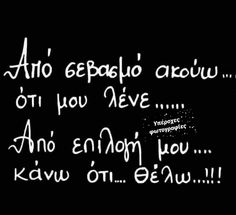 Woman Quotes, Life Quotes, Greek Quotes, Relax, Lol, Wisdom, Words, Quotes About Life, Quote Life