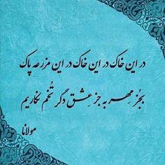 Bio Quotes, Rumi Quotes, Poem Quotes, Text Quotes, Qoutes, Rumi Poem, Persian Language, Persian Calligraphy, Calligraphy Tattoo