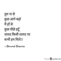 Quotes and Whatsapp Status videos in Hindi, Gujarati, Marathi Hindi Shayari Inspirational, Hindi Quotes Images, Shyari Quotes, Hindi Shayari Love, True Quotes, Words Quotes, Poetry Quotes, Hindi Qoutes, Daily Quotes