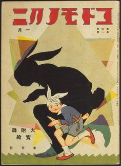 "Illustration by Okamoto Kiichi for the illustrated magazine Kodomo no kuni (""Children's Land""), 1922–30"