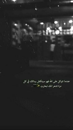 Islamic Quotes Wallpaper, Islamic Love Quotes, Funny Arabic Quotes, Islamic Inspirational Quotes, Religious Quotes, Alive Quotes, Mood Quotes, Cover Photo Quotes, Islam Facts
