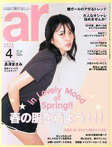 ar(アール) 2015年 04 月号 [雑誌]