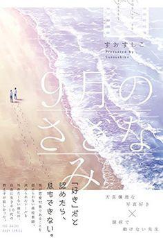 9月のさざなみ Graphic Design Flyer, Flyer Design, Love Design, Layout Design, Design Comics, Campaign Posters, Japanese Poster, Poster Layout, Typography Poster