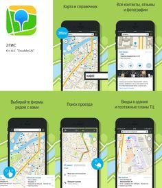 2ГИС [Android, iOS, WP8] Бесплатно Справочный сервис 2ГИС обновил приложения для мобильных устройств на iOS и Windows Phone. В них изменился интерфейс и появились новые возможности. Главная новинка в 2ГИС для Windows Phone — теперь он тоже работает без интернета, как и все остальные мобильные версии сервиса. Как отмечают разработчики, приложения вышли в едином дизайне, но с учетом особенностей платформ. В мобильных приложениях обновился поиск. Как и на 2gis.ru, теперь он поддерживает сложные…