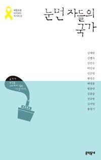눈먼 자들의 국가/김애란 외 - KOREAN 818 KIM AE-RAN 2014