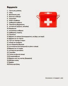 Swanocean: Emergency kit for holidays-Φαρμακείο διακοπών House Essentials, Organization, Organizing, Perfect Place, Transportation, Printables, Kit, How To Make, Holidays