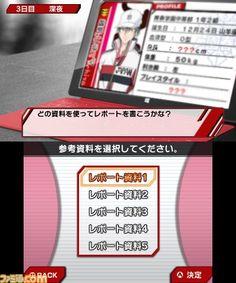 7月SQ_レポート画面_越前_差替え
