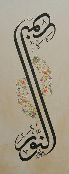 "Turkish Islamic Calligraphy "" EN NUR"" www.alibedir.trart.net Tezhip: L.BEDİR"