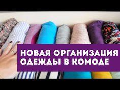 ОРГАНИЗАЦИЯ И ХРАНЕНИЕ ВЕЩЕЙ/ Как аккуратно сложить носки,белье,майку,шорты,колготки/Стиль Красоты - YouTube