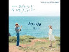[ENGSUB] EXO's Chen - 최고의 행운 Best Luck { It's Okay, That's Love OST Pt.1 }