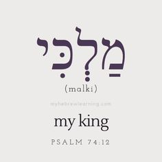 """The Hebrew word for """"day"""" is the word """"Yom"""". In this article, we will examine the uses of Yom in the Old Testament, a Ancient Hebrew Alphabet, Biblical Hebrew, Hebrew Names, Hebrew Words, Israel, Hebrew Writing, Hebrew Tattoo, Learn Hebrew, Bible Knowledge"""