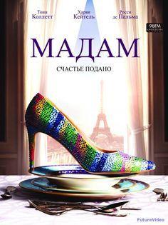 Мадам (2017) — смотреть онлайн в HD бесплатно — FutureVideo