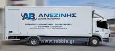Σήμανση οχημάτων – ΑΒ ΔΙΑΜΕΤΑΦΟΡΙΚΗ ΑΝΕΖΙΝΗΣ (www.abdiametaforiki.gr) Η εταιρεία ΑΒ ΔΙΑΜΕΤΑΦΟΡΙΚΗ επέλεξε την εταιρεία μας για τη σήμανση του φορτηγού της με τη μέθοδο print and cut. Η ΑΒ ΔΙΑΜΕΤΑΦΟΡΙΚΗ δημιουργήθηκε από τον Γιάννη Ανεζίνη και συνεχίζει να εκσυγχρονίζεται από Trucks, Truck
