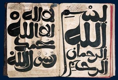Moroccan calligraphy, 19th century.