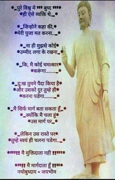 Love Songs Hindi, Hindi Words, Song Hindi, Inspirational Quotes In Hindi, Hindi Quotes, Qoutes, Deep Words, True Words, Bhudda Quotes