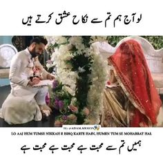 Best Song Lyrics, Best Songs, Islamic Wedding Quotes, Wedding Dance Video, Bridal Hairstyle Indian Wedding, Friend Poses Photography, Modern Mehndi Designs, Cute Love Lines, Romantic Songs Video