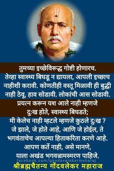 Indian Saints, Geeta Quotes, Swami Samarth, Good Morning Images Hd, Spiritual Thoughts, Bhagavad Gita, All Quotes, Shiva, Life Lessons