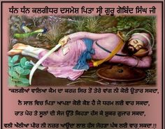 Dashmesh Pita : Guru Gobind Singh ji