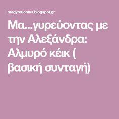 Μα...γυρεύοντας με την Αλεξάνδρα: Αλμυρό κέικ ( βασική συνταγή) Greek Bread, Greek Recipes, Nutella, Oreo, Side Dishes, Cooking Recipes, Desserts, Blog, Lent