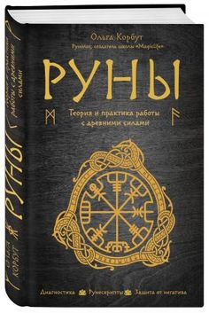 Ancient Runes, Alchemy Symbols, Cursed Child Book, Witchcraft, Pentacle, Korn, Psychology, Alphabet, History