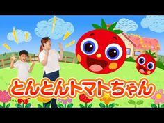 ちゃん youtube トマト とんとん 赤ちゃんの好きなYouTube動画