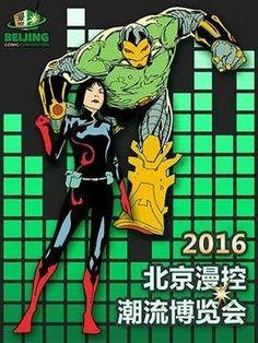 BJCC北京漫控潮流博览会 2016 - 北京, 中華, 2016年6月9-10日 ~ Anime Nippon~Jin - Kagi Nippon He