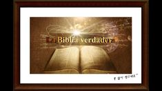 La Biblia verdadera▶iddsmm, lglesia de Dios
