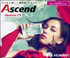 docomo with series HUAWEI Ascendのバナーデザイン