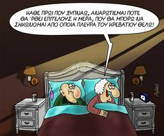 Funny Greek, Greek Quotes, Animals And Pets, Funny Jokes, Harry Potter, Family Guy, Lol, Comics, Memes