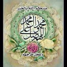 اللهم صلي على محمد وال محمد تويتر Decorative Plates Decor Home Decor