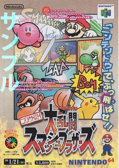 Smash Bros 64 - Japanese advert