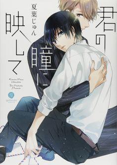 Amazon.co.jp: 君の瞳に映して (IDコミックス gateauコミックス): 夏葉じゅん: 本