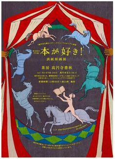 poster Fukuoka