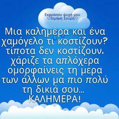 Μια πολύ γλυκιά καλημέρα με χαμόγελο!!! Ας το μοιράσουμε απλόχερα!!! Greek Quotes, Good Morning, Letters, Paracord, History, Bom Dia, Buen Dia, Bonjour, History Books