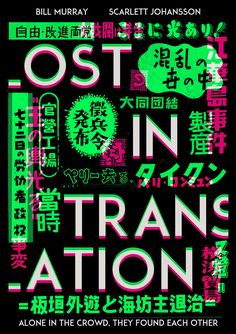Lost In Translation - Alternative Film Poster Design Showcase and discover creative work on the world's leading online platform for… Poster Layout, Film Poster Design, Graphic Design Posters, Graphic Design Inspiration, Typography Design, Lettering, Japan Design, Web Design, Layout Design